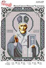 Икона Святого Николая Чудотворца №127