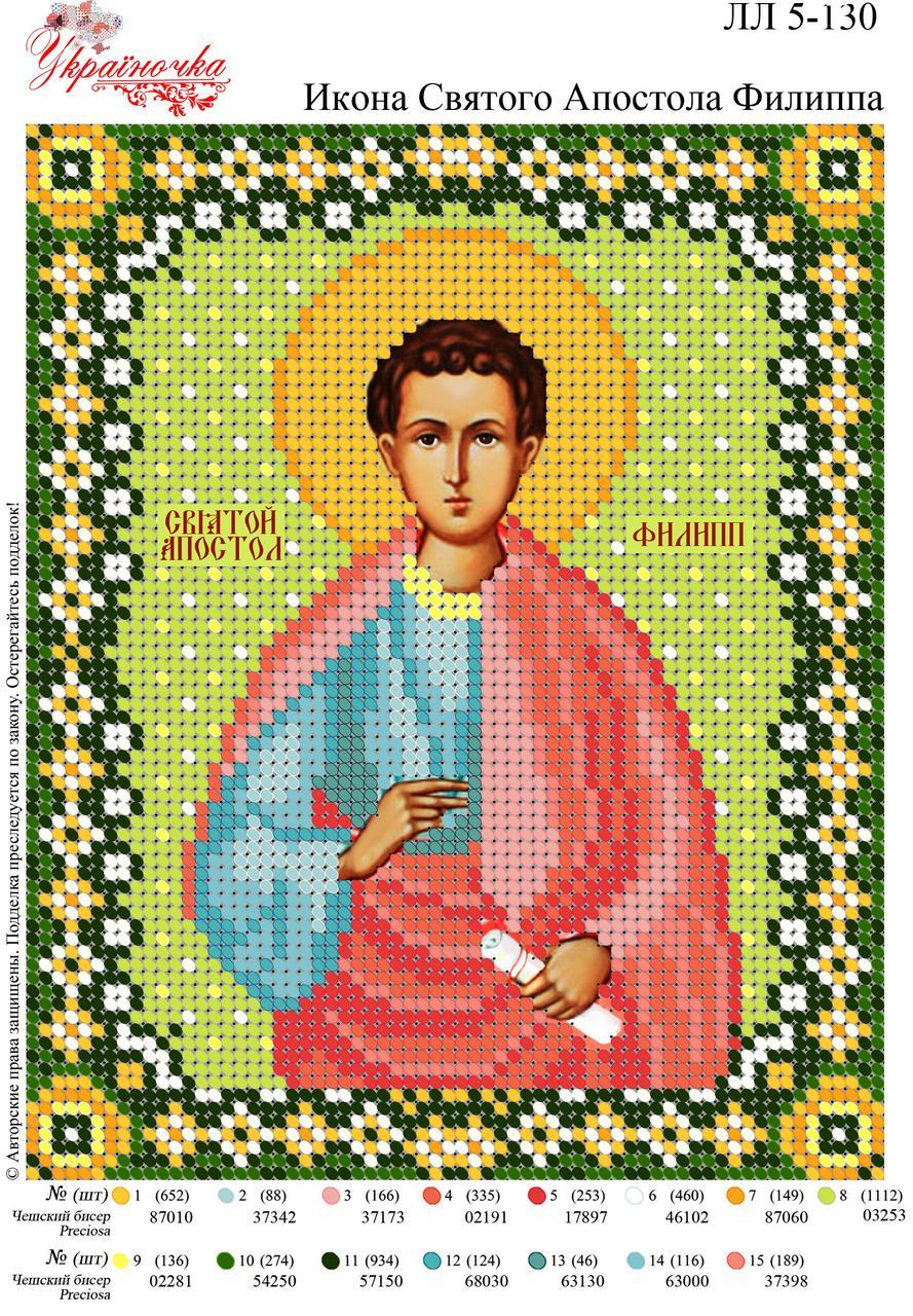 Ікона Святого Апостола Пилипа