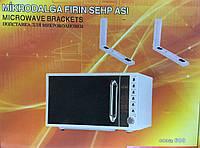 Крепление для микроволновая печь ART-600