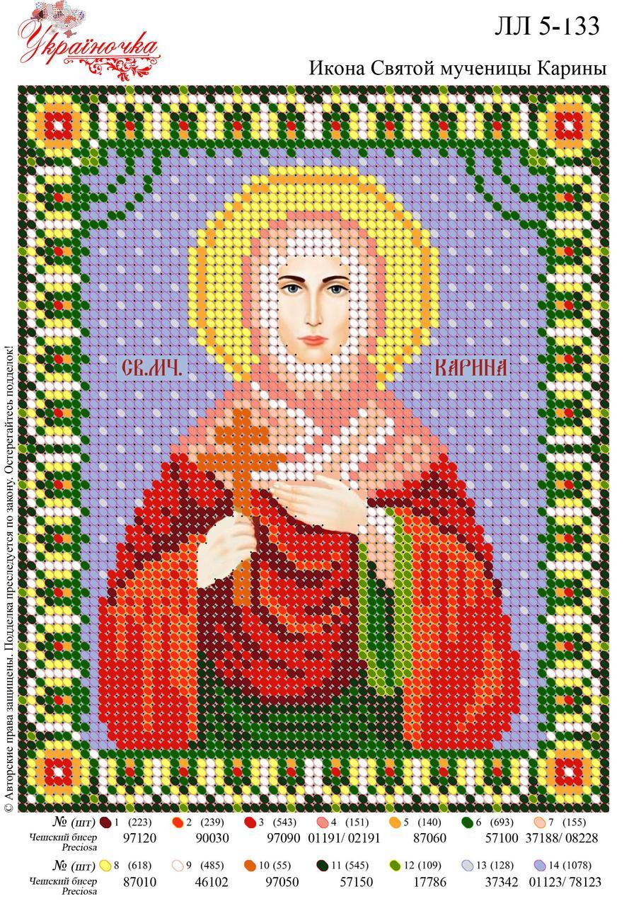 Ікона Святої мучениці Карини