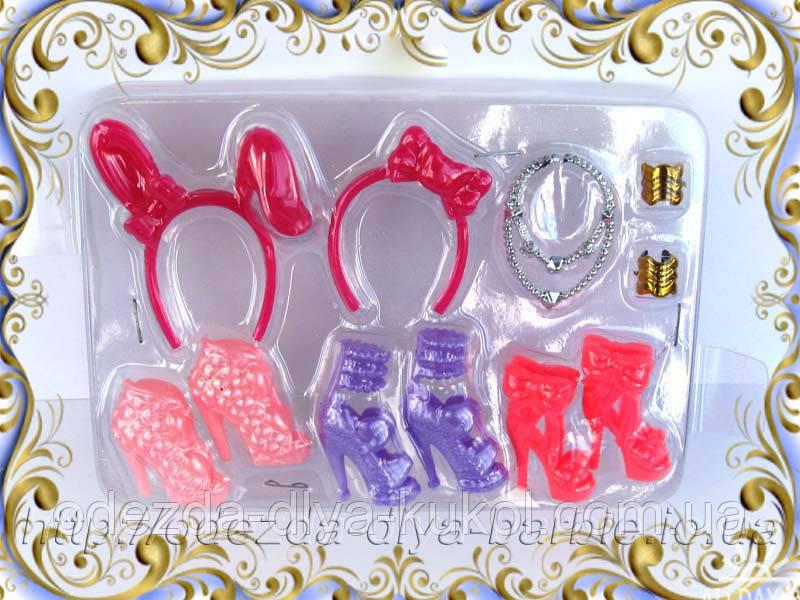 Аксессуары для кукол - набор из 11 предметов