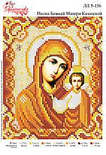 Икона Божией Матери Казанской №136