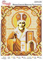 Икона Святого Николая Чудотворца №138