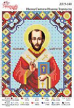 Икона Святого Иоанна Злотоуста №140
