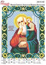 Икона Святого Апостола Иоанна Богослова №142