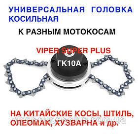 ⭐✅  Шпуля, Головка для Трммера, Мотокосы с цепью от бензопилы, VIPER SUPER PLUS ГК10А 25.4 мм