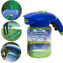 Жидкий газон Hydro Mousse | Распылитель для гидропосева газона Гидро мусс, фото 2