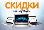 Акция! Все ноутбуки – по оптовой цене!!!