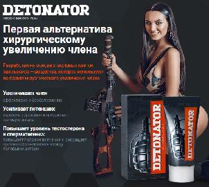 Detonator - Масажний крем-гель для потенції і ерекції (Детонатор), фото 2