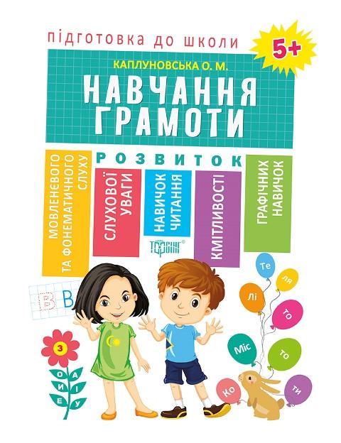 Подготовка к школе. Обучение грамоте 5+