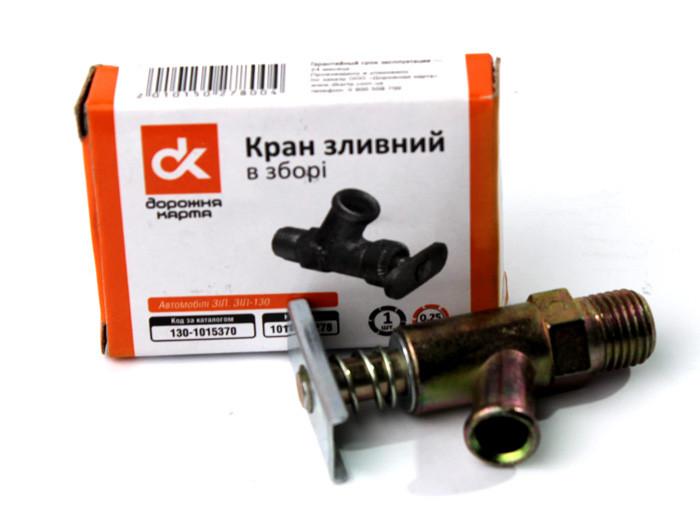 Кран сливной радиатора в сборе, 130-1015370