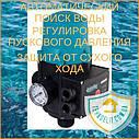 Электронная автоматика для насоса. Aquatica 779534 (DSK2.1P) 1.1 кВт., фото 2