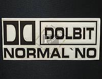 Наклейка на автомобиль Долбит нормально, черная (h=85 мм, l=200 мм)