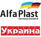 Трійники AlfaPlast