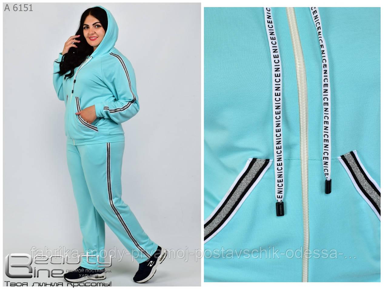 Женский спортивный костюм от производителя размер 54-72 №6150