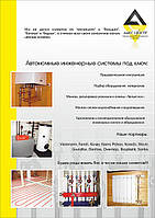 Сервисное обслуживание отопительного оборудования и систем
