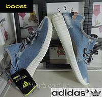 Кроссовки джинсовые - Adidas Yeezy Boost. Летние кроссовки Адидас Изи Буст, реплика Голубые джинсовые кеды