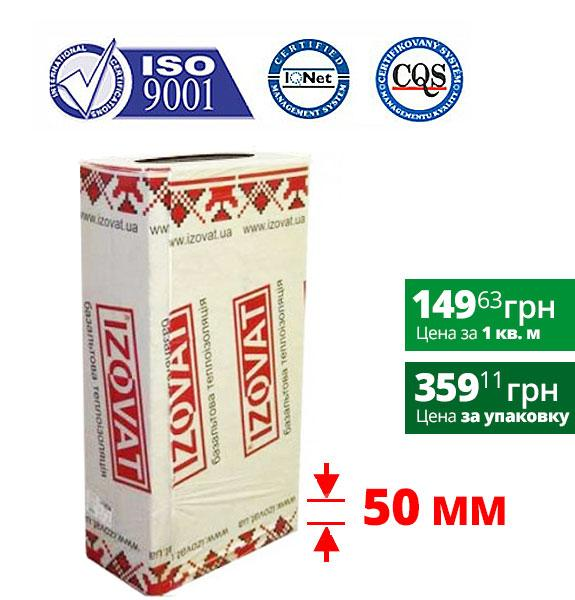 Izovat 145 (Изоват) 50 мм фасадный базальтовый утеплитель