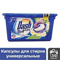 Капсулы для стирки универсальные Dash 3-в-1 Белая орхидея, 39 шт.