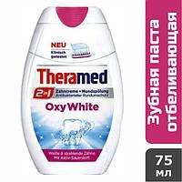 Зубная паста Theramed Oxy White, 75 мл