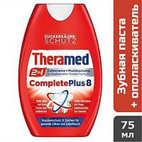 Зубная паста Theramed Complete Plus 2-в-1, 75 мл
