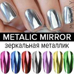 Metalic Mirror (зеркальная втирка металлик)