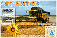 Поздравление с днем работников сельского хозяйства!!!