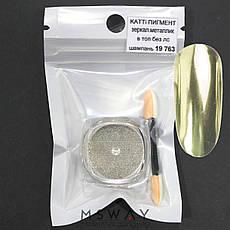 Втирка 19763 пигмент Metalic зеркальная шампань (с аппликатором) 0,5г, фото 3