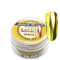 Втирка 19400 пигмент Metalic зеркальная золото яркое с аппликатором 0,5г, фото 3