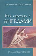 Как работать с Ангелами. Профет Э., фото 1