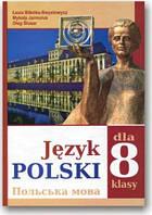Польська мова. Підручник для 8 класу. 4-й рік навчання