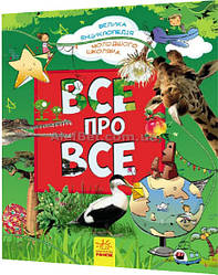 Енциклопедія для дітей подарункова / Велика молодшого школяра. Усе про все / Ранок