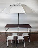 Раскладной удобный стол для пикника и 4 стула + компактный прочный зонт 1,6 м в ПОДАРОК!