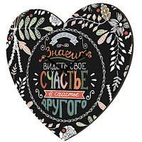 Часы в форме сердца, Любовь значит видеть свое счастье в счачтье другого (CHS_P_16L025)