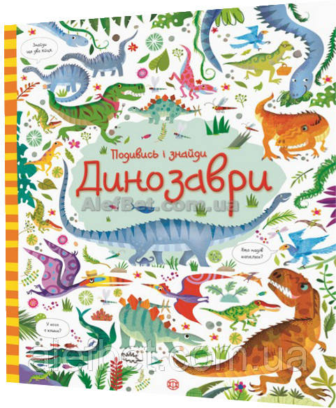 Книга подарунок / Подивись i знайди. Динозаври. Віммельбух / Кірстин Робсон, Ґарет Лукас / Ранок