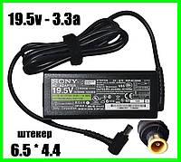 Блок Питания SONY 19.5v 3.3a 65W штекер 6.5 на 4.4 (ОРИГИНАЛ) Зарядка для Ноутбука