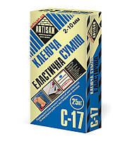 Артисан С 17, клей повышенной фиксации для плитки, ЕЛАСТИЧНЫЙ 25 кг