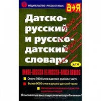 Датско-русский и русско-датский словарь