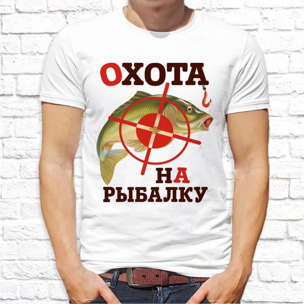 """Мужская футболка с принтом для рыбаков """"Охота на рыбалку"""" Push IT"""