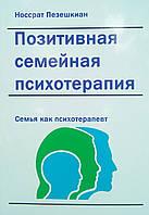 Позитивная семейная психология - Носсрат Пезешкиан