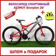 Спортивный велосипед 26 дюймов 18 рама Azimut Scorpion + подарок шлем. Велосипед азимут