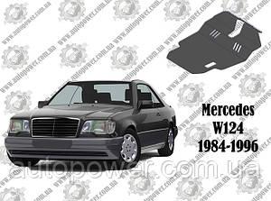 Защита Mercedes W124 МКПП V-2.0-3.2 1984-1996