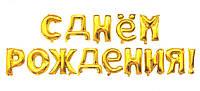 Фольгированные шары буквы С Днём рождения! золотые, высота 40 см