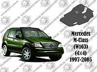 Защита Mercedes М-Class (W163) МКПП V-3.5 (4х4) 1997-2005