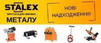Асортимент обладнання для обробки металу STALEX розширено!