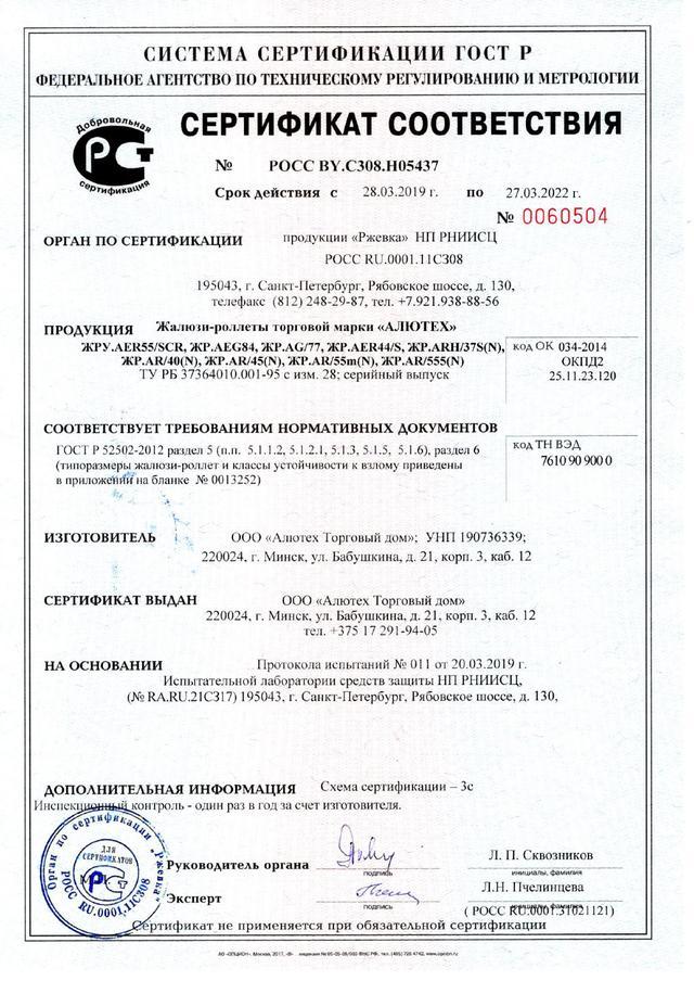 Сертификат соответствия защитных роллет Алютех ГОСТ Р 52502-2012