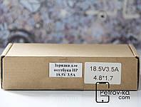 Зарядное устройство для ноутбука HP 18.5V 3.5A