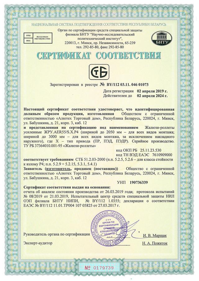 Сертификат соответствия защитных роллет Алютех СТБ 51.2.03-2000 AER55SP4