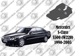 Защита Mercedes S500 (W220) АКПП V-5.0 1998-2005
