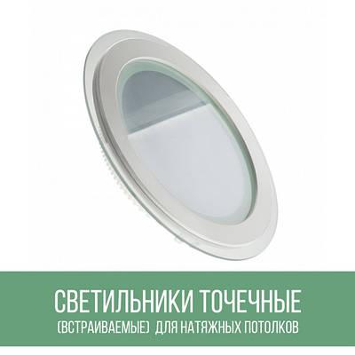 Светильники точечные встраиваемые для натяжных потолков